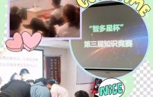 """亚搏app安卓版网络公司 举办""""智多星杯""""竞赛活动"""